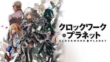 クロックワーク・プラネット 2期の可能性、アニメの続き、発行部数、円盤売上情報まとめ
