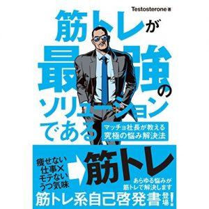 【書評】筋トレで全て解決!『筋トレが最強のソリューションである』を読んでみた!