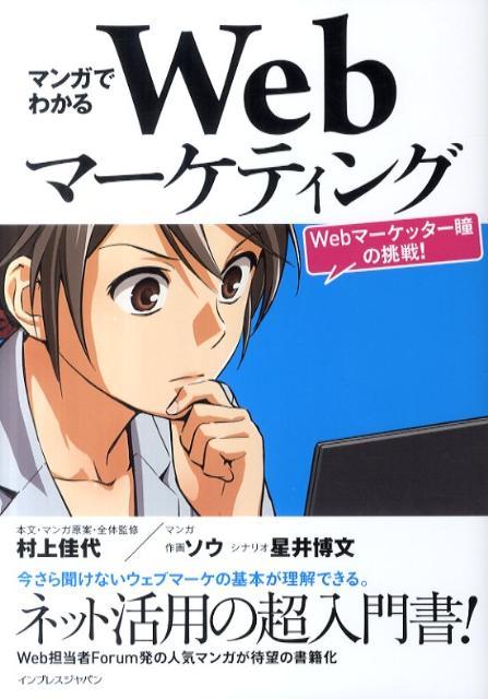 【書評】『マンガでわかるWebマーケティング-Webマーケッター瞳の挑戦!-』をブログ初心者が読んでみた!