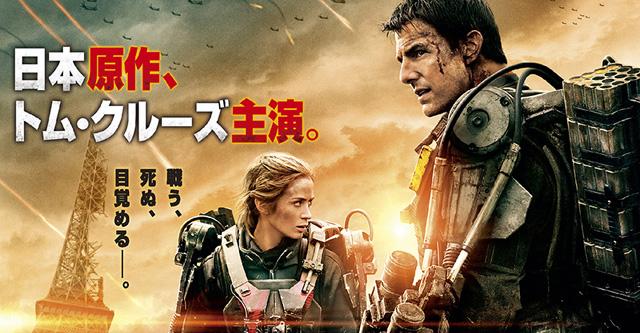 【映画】『オール ニード イズ キル』感想。ゲーマーならぜひ観るべき日本の小説が原作となるハリウッド映画。