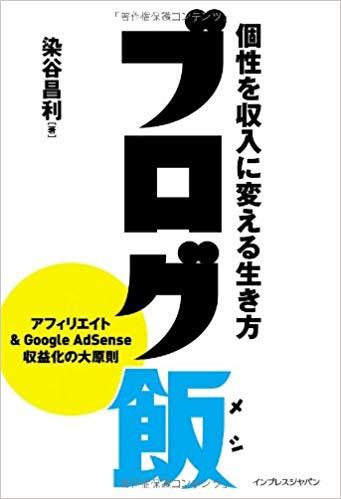【書評】『ブログ飯』感想。皆さんご存知の染谷昌利氏の初心者ブロガー向けハウツー本です!購入時とブログ運営後で思った事など。