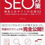 【書評】『seo対策 検索上位サイトの法則52』感想。SEO対策は難しくありません。本書を読む前にWebマーケティングの基礎知識とサイト運営をやっておくべき!