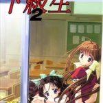 『下級生2』2期の可能性、アニメの続き、発行部数、円盤売上情報まとめ。