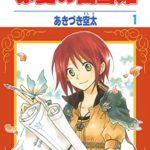 『赤髪の白雪姫』3期の可能性、アニメの続き、発行部数、円盤売上情報まとめ。