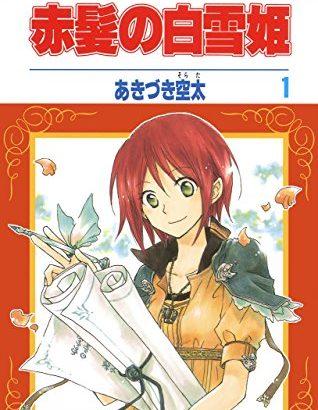 『赤髪の白雪姫』3期の可能性は?アニメの続きから読むには原作のどこから??