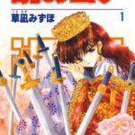 『暁のヨナ』2期の可能性は?2期の可能性、アニメの続き、発行部数、円盤売上情報まとめ。