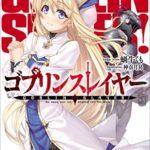 『ゴブリンスレイヤー』2期の可能性、アニメの続き、発行部数、円盤売上情報まとめ。