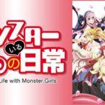 【モンスター娘のいる日常】2期の可能性、アニメの続き、発行部数、円盤売上情報まとめ。