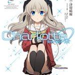 シャーロット(Charlotte) 2期の可能性、アニメの続き、発行部数、円盤売上情報まとめ