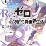 『【リゼロ】Re:ゼロから始める異世界生活』2期の可能性とアニメの続きはどこから読めばいいのか?