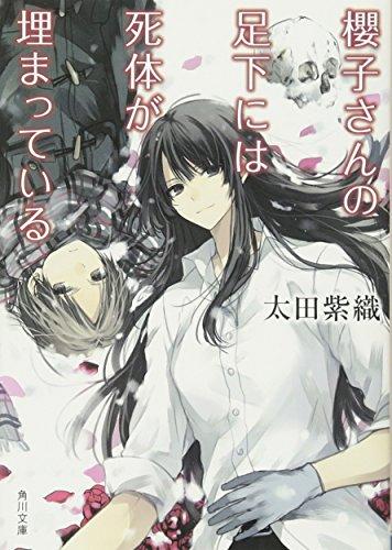 『櫻子さんの足下には死体が埋まっている』2期の可能性、アニメの続き、発行部数、円盤売上情報まとめ。