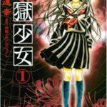 地獄少女 5期の可能性、アニメの続き、発行部数、円盤売上情報まとめ