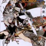 されど罪人竜と踊るの2期の可能性、アニメの続き、発行部数、円盤売上情報まとめ。