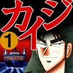 【カイジ】3期の可能性、アニメの続き、発行部数、円盤売上情報まとめ。