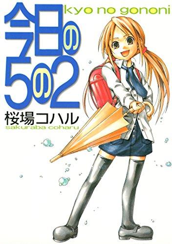 【今日の5の2】2期の可能性、アニメの続き、発行部数、円盤売上情報まとめ。