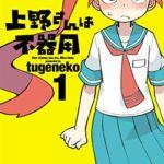 【上野さんは不器用】2期の可能性とアニメの続きは何巻から読めばいい?
