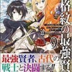 【異世界転生】失格紋の最強賢者、発行部数180万部突破!