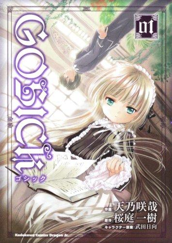 『ゴシック(GOSICK)』 2期の可能性、アニメの続き、発行部数、円盤売上情報まとめ