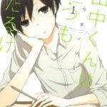 『田中くんはいつもけだるげ』 2期や続編の可能性とアニメの続きはどこから読めばいいのか?