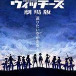 『ストライクウィッチーズ 劇場版』無料視聴する方法!