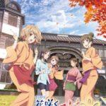 『劇場版 花咲くいろは HOME SWEET HOME』無料視聴する方法!