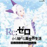 劇場版『Re:ゼロから始める異世界生活 Memory Snow』無料視聴する方法!