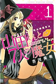 『山田くんと7人の魔女』2期の可能性やアニメの続きはどこから読めばいい?