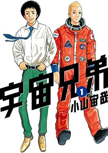『宇宙兄弟』2期の可能性やアニメの続きはどこから読めばいい?もし諦めきれんなら、そんなん夢じゃねぇ!