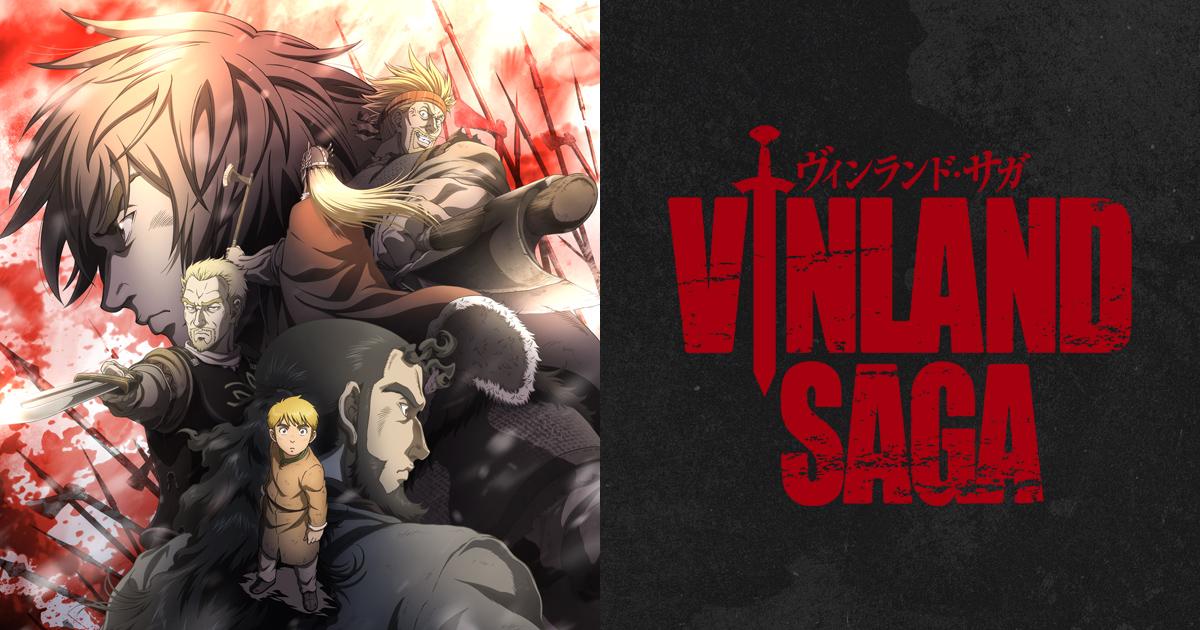 【ヴィンランド・サガ】2期の可能性とアニメの続きはどこから読めばいい?
