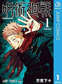 【呪術廻戦】発行部数は450万部突破!死ぬ時は独りだよ。