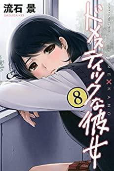 『ドメスティックな彼女(ドメカノ)』2期(続編)の可能性や売上、アニメの続きはどこから読めばいい?