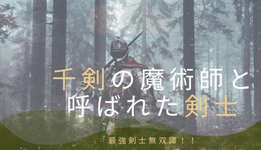【千剣の魔術師と呼ばれた剣士】理を超えた魔術と剣技を描いた最強傭兵ファンタジー!あらすじ、ネタバレ感想