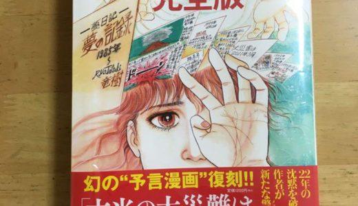 『私が見た未来』完全版の単行本を読む方法をがっつり解説